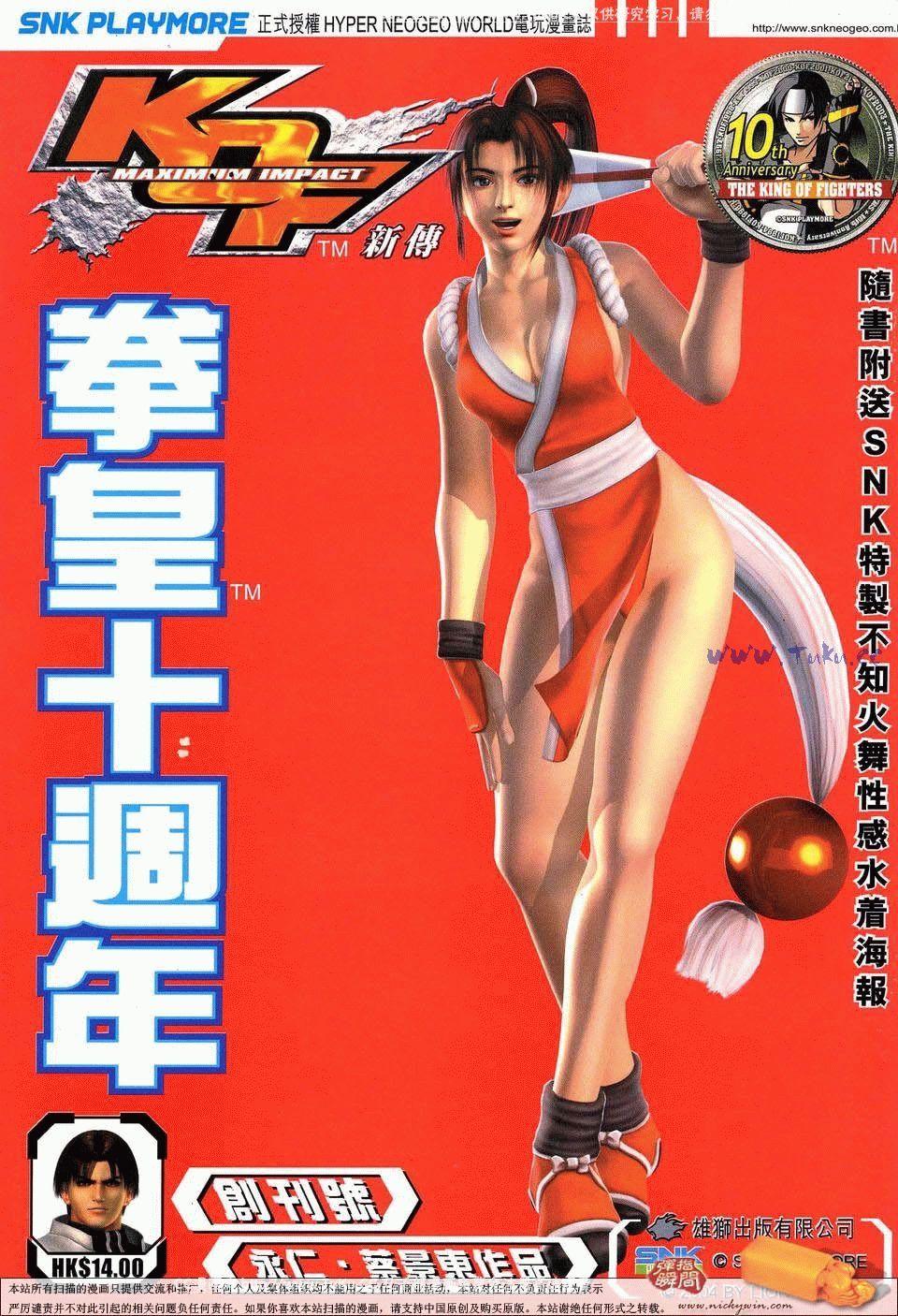 拳皇新传(十周年)kof2004(极限冲击)
