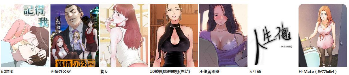 汗汗漫画网-韩国漫画韩漫网站