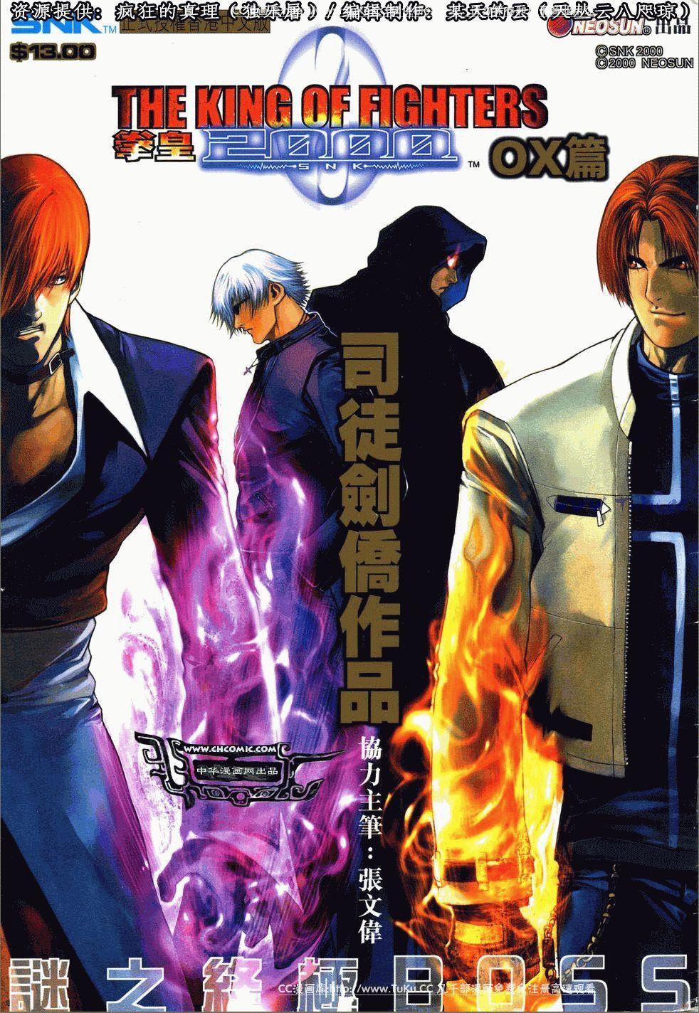 拳皇2000 OX篇全彩漫画免费阅读