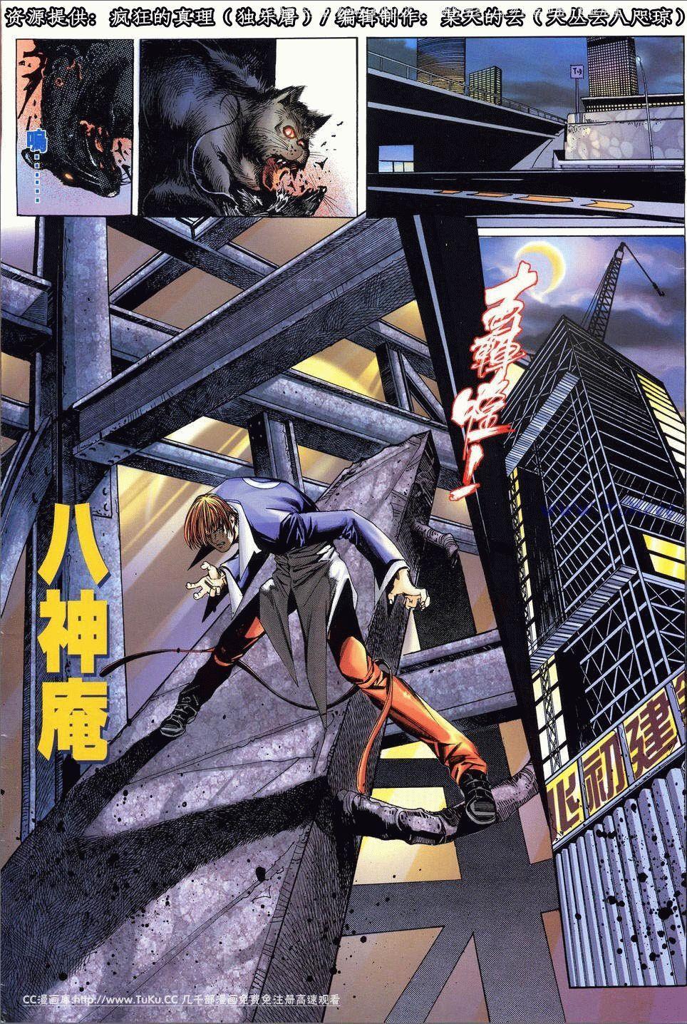 拳皇2000 OX篇全彩漫画