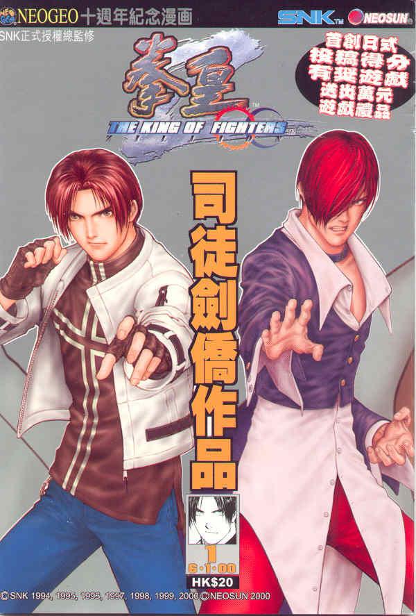 拳皇Z十周年纪念漫画