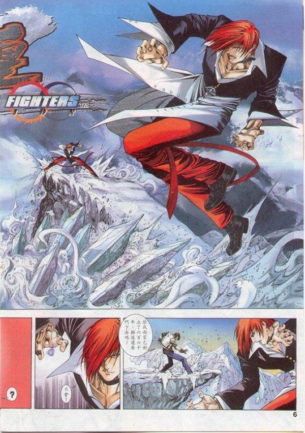 拳皇纪念版漫画1-45卷