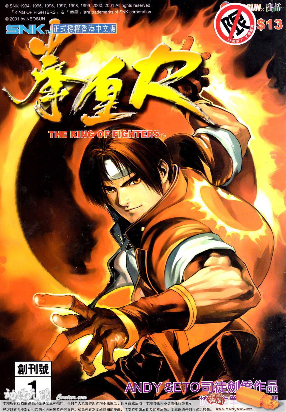 拳皇R(2001年)彩色漫画全集