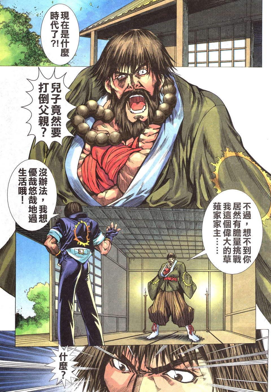 拳皇R漫画