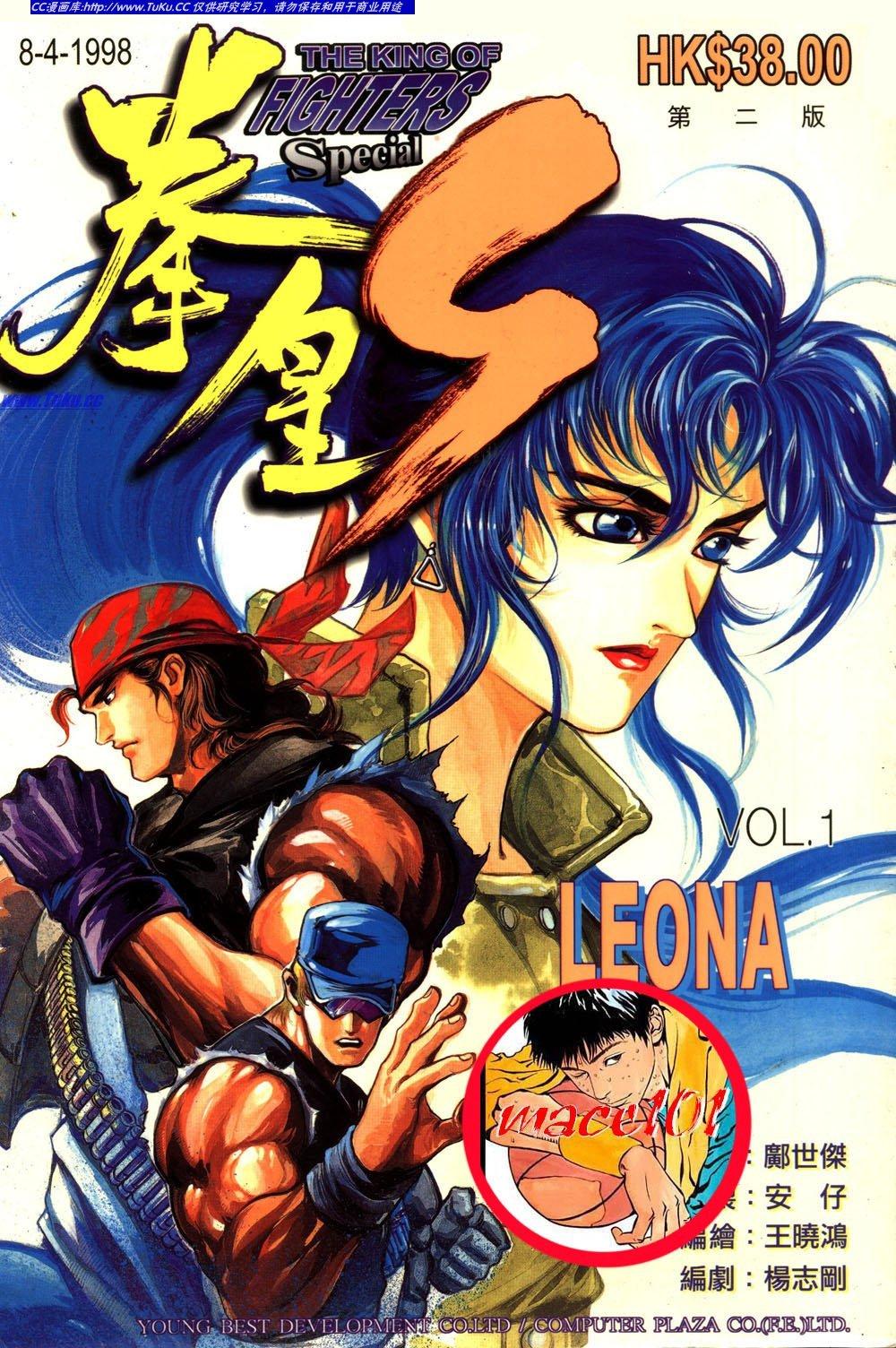 拳皇S(1998年)漫画全集