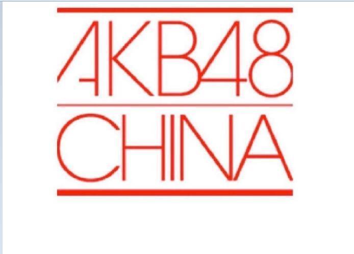 劲爆!AKB48中国首店落户福州