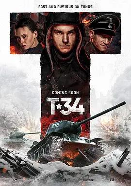 T34坦克海报剧照