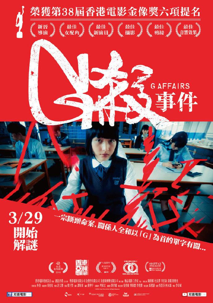 2019香港剧情《G杀》BD1080P.粤语中字