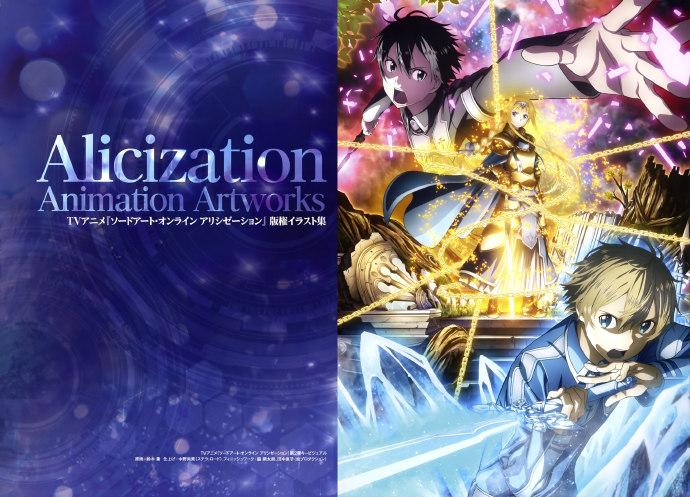 刀剑神域:Alicization Animation Artworks SAO000