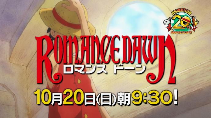 Romance Dawn 海贼王20年纪念<10月20日放送>ワンピース20周年特[00_00_28][20190929-120149]