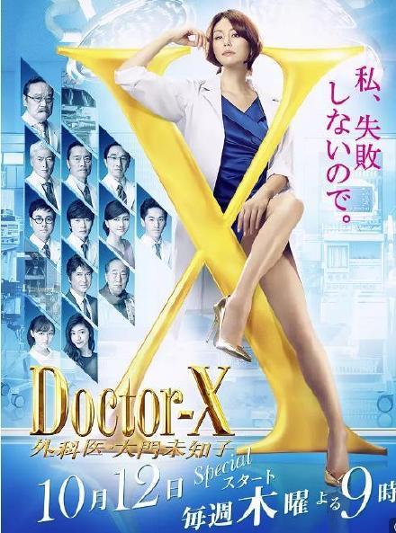 X医生:外科医生大门未知第5季