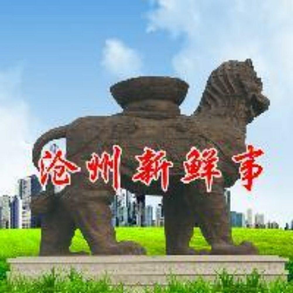 沧州人的网上报纸,即时推送本地最新生活资讯!投稿,合作请私信.wx:cangzhou2020(部分信息来源于网络,不做商业用途.如有侵权请告知,将在24小时内删除!)