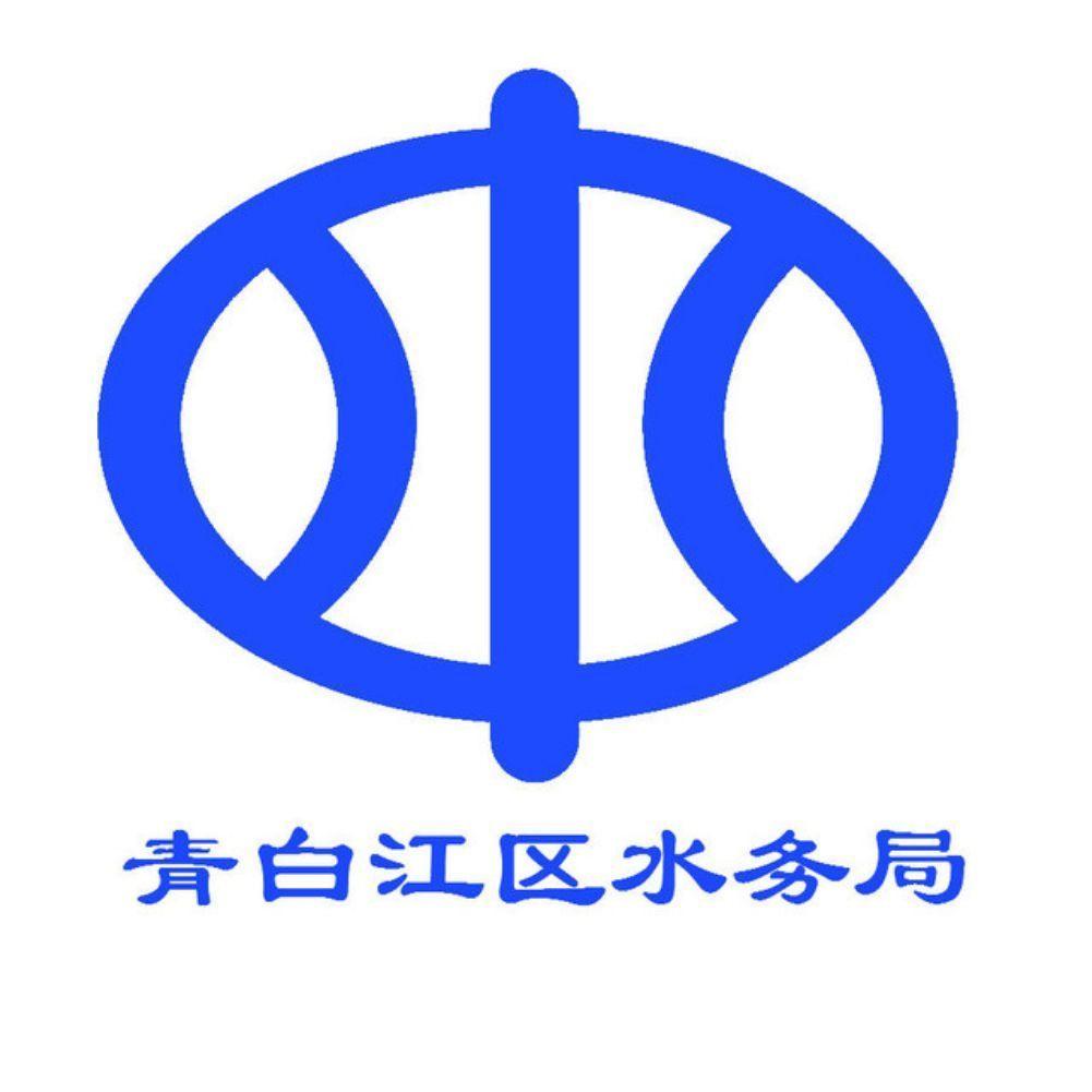青白江区水务局