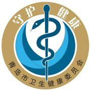 青岛卫生健康