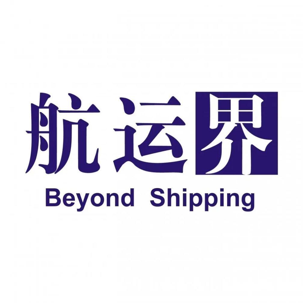 航运界网(www.ship.sh)是航运信息·数据·咨询平台。航运界,让航运无界!