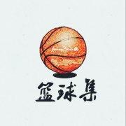 篮球集微博照片