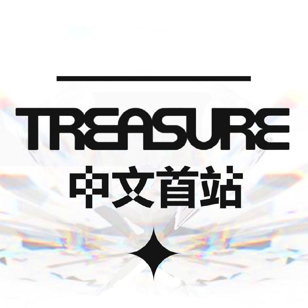 韩国YG公司旗下TREASURE中国应援站  / Twitter:TREASURE_CN
