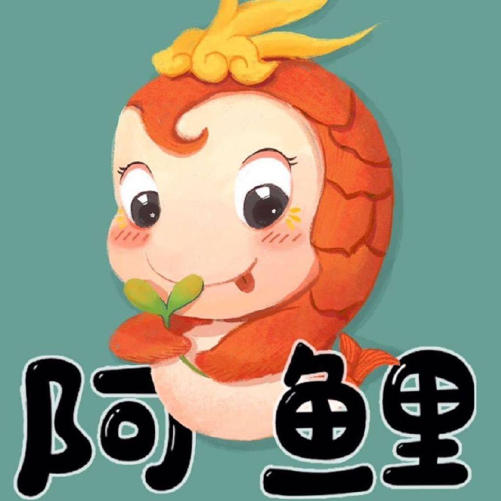 全网只有这一个号,其他相似微博名字均为冒充,请认准aliali专属小鲤鱼logo