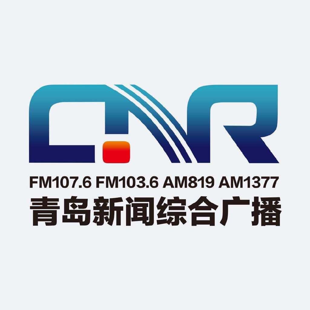 坚持世界眼光,国际标准,本土优势,青岛新闻广播,新锐广播媒体。