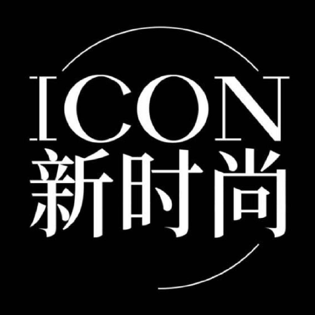 icon新时尚