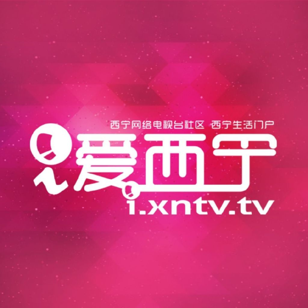 西宁人都看爱西宁社区!吃喝玩乐、新鲜趣闻、城市信息,天天都有一波免费福利!官方微信:ixntv8