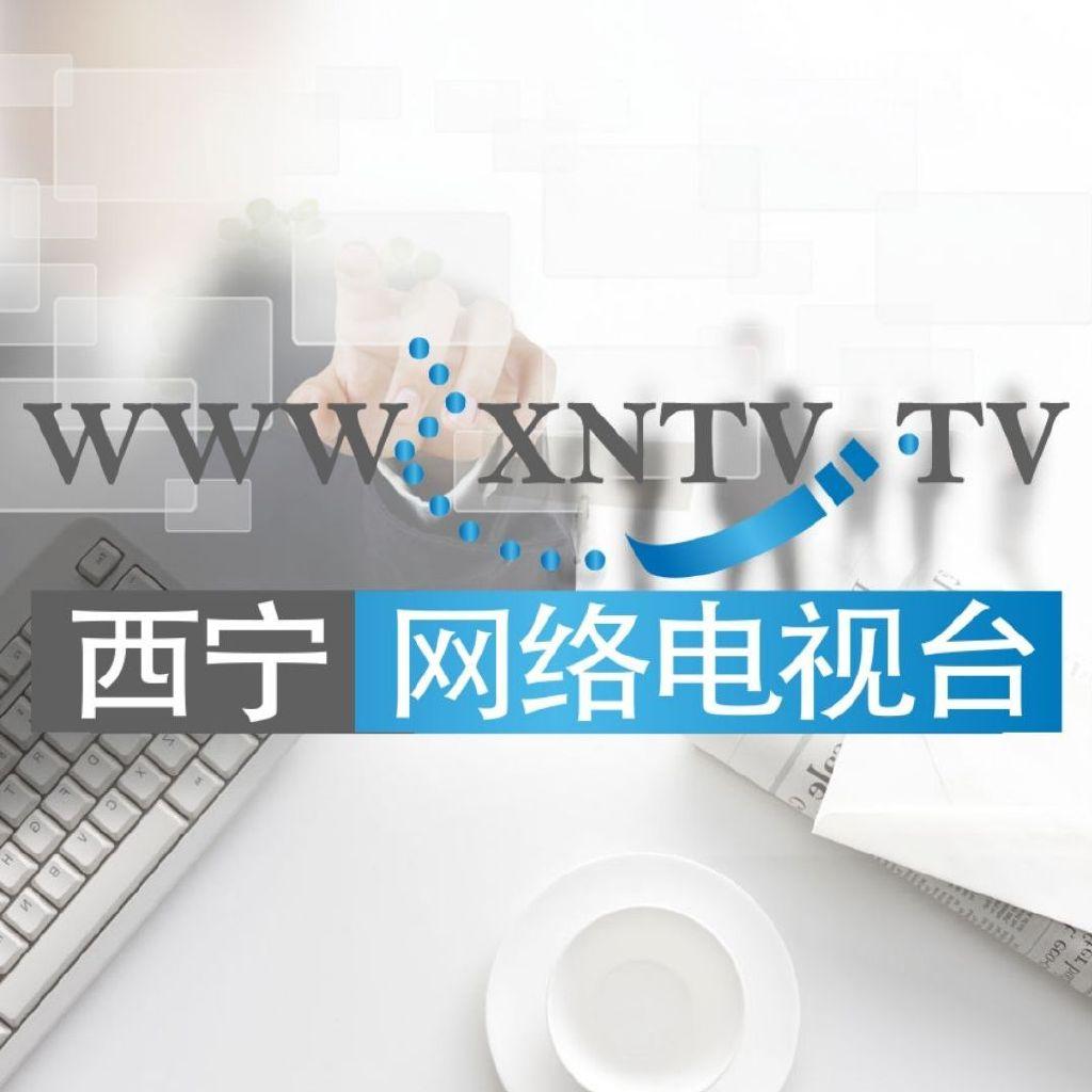西宁广播电视台新媒体平台