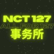 NCT127事务所微博照片