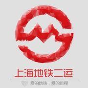 上海地铁二运