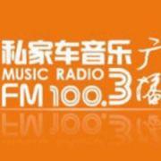 1003私家车音乐广播