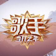 湖南衛視歌手