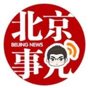 北京人不知道的北京事儿微博照片