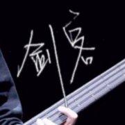 Fencer_易烊千玺个站