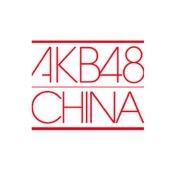 AKB48-CHINA