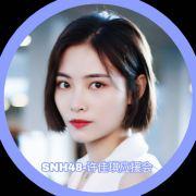 SNH48-许佳琪应援会