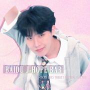 Baidu_J-Hope郑号锡吧