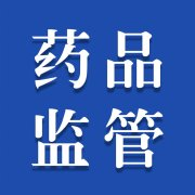 中国药品监管