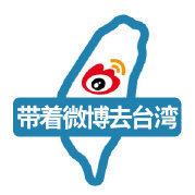 带着微博去台湾
