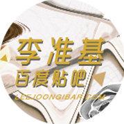 李準基貼吧官方微博
