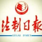 法制日报微博照片