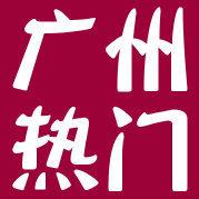 广州热门头条资讯榜微博照片