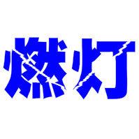 燃灯SEO学院