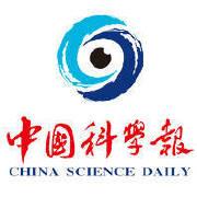 中國科學報