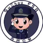 苏州公安微博照片