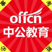 重庆中公事业单位考试培训