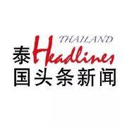 泰國頭條新聞