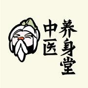 中医养身堂微博照片