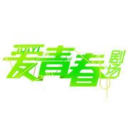 爱奇艺爱青春剧场微博照片