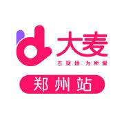 大麦网郑州站微博照片