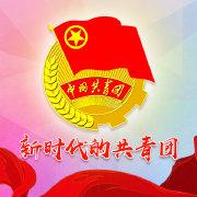 中国共青团网微博照片