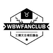 王博文全球后援会